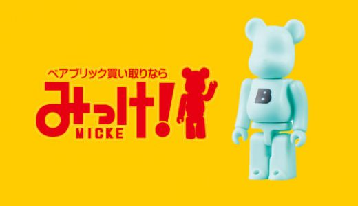 BE@RBRICK i am OTHER 400% のご紹介