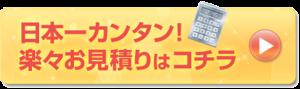 rakurakuomitsumori