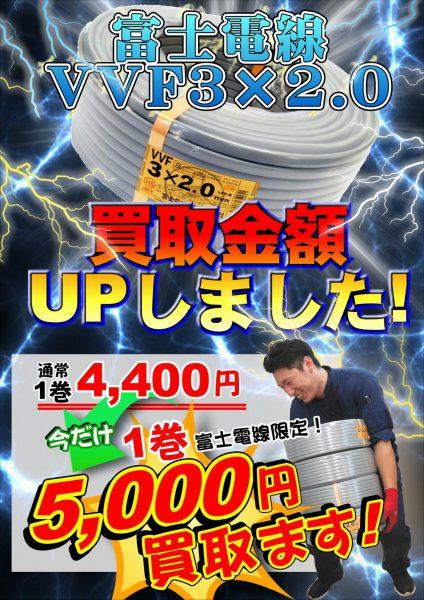 VVF買い取り5000円ブログ用