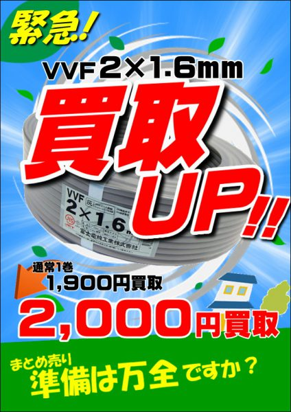 2芯1.6mm2,000円買取