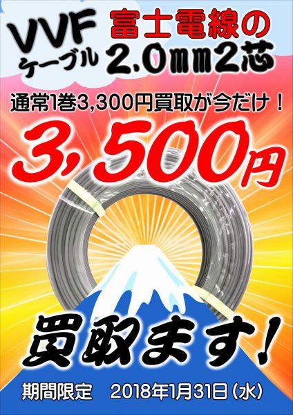 2×2芯3,500円買取WEB