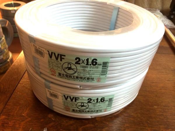 富士電線 VVFケーブル 2×1.6mm 白