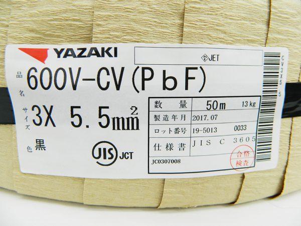 矢崎 YAZAKI 電力ケーブル 600V-CV 3×5.5mm 50m 2