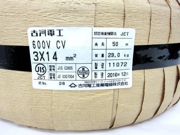 古河電工 600V CV ケーブル 3×14mm2 50m 1巻2