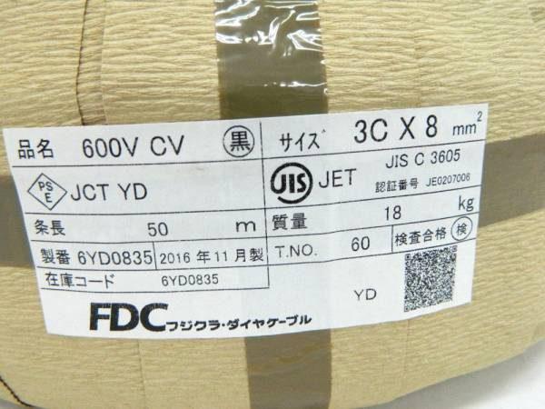 FDCフジクラ・ダイヤケーブル 600V CV 3C×8mm2 黒