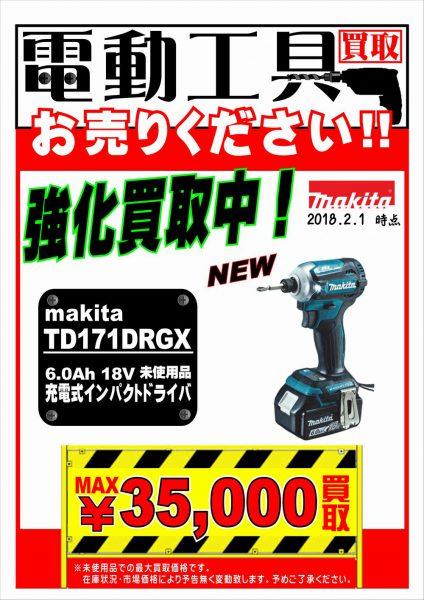 TD171DRGX