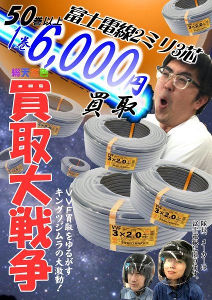 富士電線2ミリ3芯6000円買取