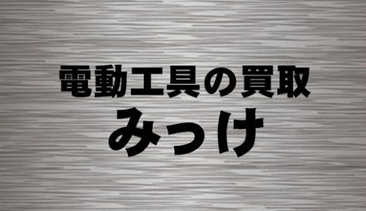 【VVFケーブル】富士電線 3×2.0mm 4月買取キャンペーン【買取大戦争】