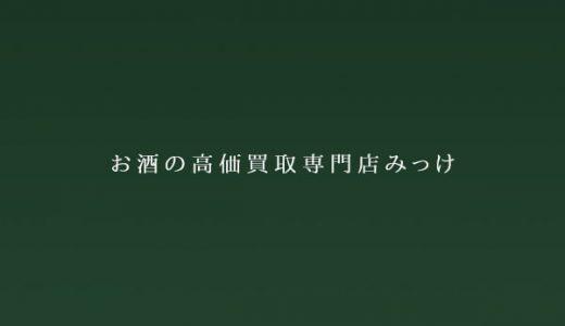 2016.9.25 大人気の山崎買取~♪