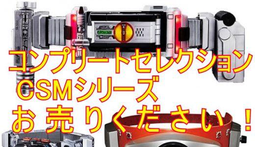 【買取価格表更新致しました!】バンダイ コンプリートセレクション・CSM ライダーベルトの大量買取お待ちしております!