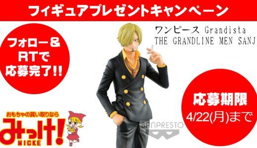 【Twitterキャンペーン実施中】Grandista-THE GRANDLINE MEN-サンジを手に入れよう!