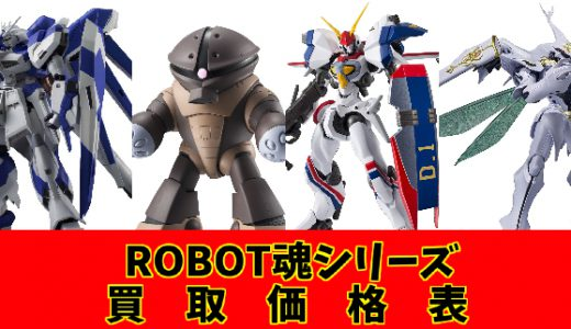 【買取価格表更新致しました!】バンダイ ROBOT魂シリーズの大量買取お待ちしております!
