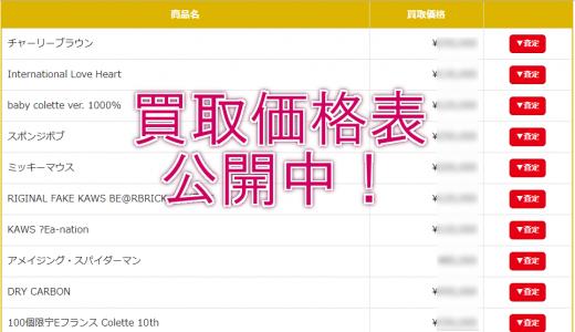 ★夏のベアブリック買取UPキャンペーン★ 終了間近です!