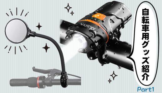 おすすめ自転車アイテム:自転車用バックミラー・ライト編
