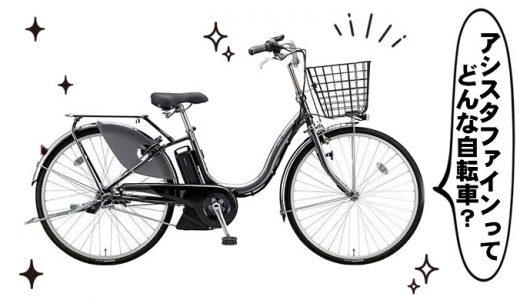 ブリヂズトン アシスタファイン(電動アシスト自転車)とは?