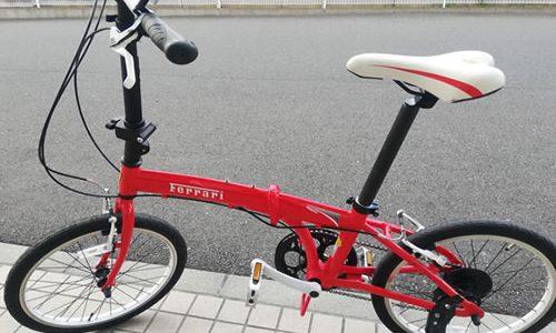 自転車買取:フェラーリの折り畳み自転車『FD-D207』