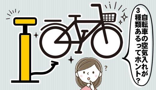 自転車の空気入れは3種類あるってホント?