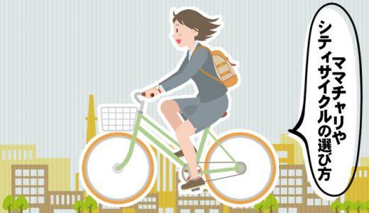 シティサイクル・ママチャリの選び方