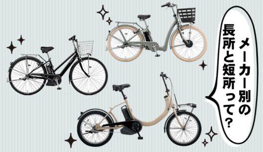 電動アシスト自転車 メーカー別の長所や短所など