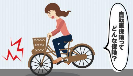 いざというとき安心!自転車保険に入ってる?