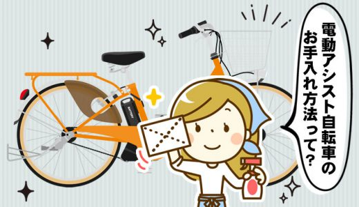 電動アシスト自転車の手入れの仕方