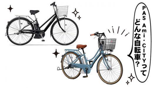 ヤマハ PAS Ami / PAS CITYシリーズ(電動アシスト自転車)とは?