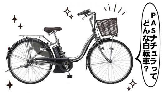ヤマハ PASナチュラ(電動アシスト自転車)とは?