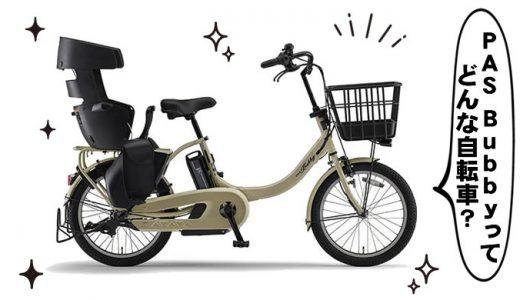 ヤマハ PAS Bubbyシリーズ(電動アシスト自転車)とは?
