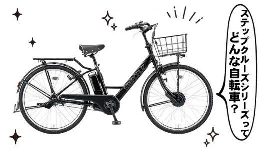ブリヂズトン ステップクルーズシリーズ (電動アシスト自転車)とは?