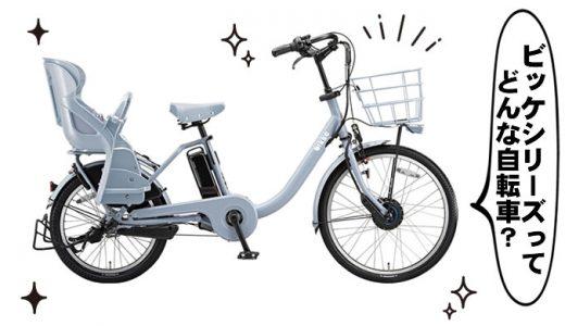 ブリヂズトン ビッケシリーズ (電動アシスト自転車)とは?
