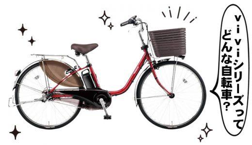 パナソニック ViViシリーズ (電動アシスト自転車)とは?