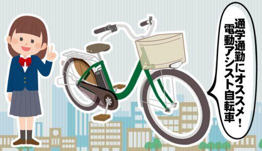 通勤・通学向けなら? 電動アシスト自転車がオススメな理由!