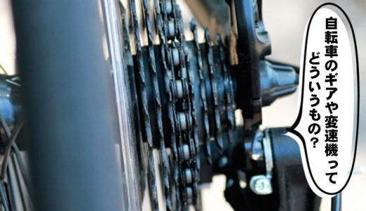 自転車のギア/変速機ってどういうもの?