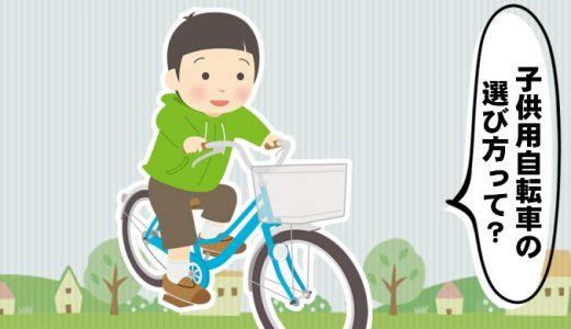 子ども用自転車の選び方 サイズや機能など