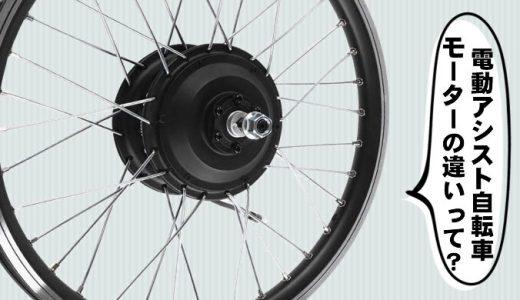 電動アシスト自転車のモーターの違いって?