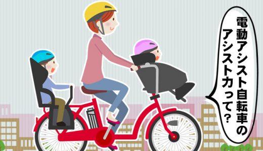 電動アシスト自転車の「アシスト力」とは?