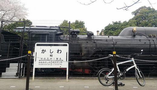 迫力満点のD51蒸気機関車が魅力! 柏西口第一公園
