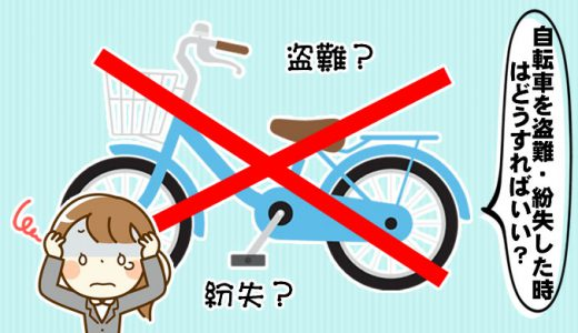 自転車を紛失したときどういう手続きをしたらいい?
