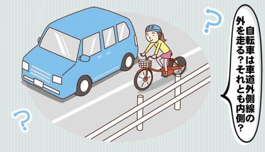 結局、自転車は車道外側線の外を走る?それとも内側?