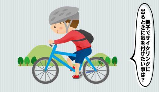 親子でサイクリングに出るときに気を付けたいこと