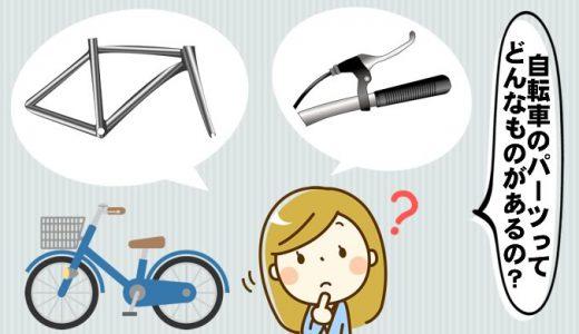 自転車のパーツってどんなものがあるの?