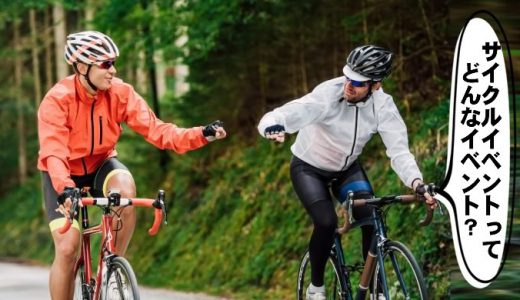 サイクルイベントってどんなイベント?