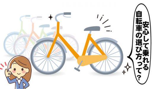 安心して乗れる自転車の選び方って?