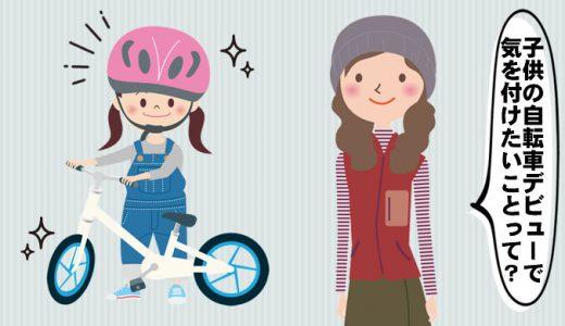 子供の自転車デビューで気を付けたいこと