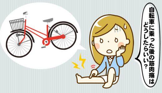 自転車に乗った後の筋肉痛はどうしたらいい?