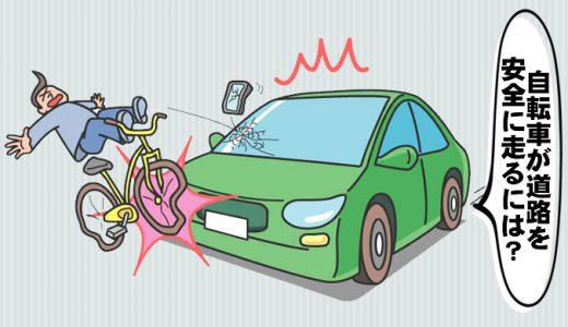 自転車が道路を安全に走るにはどうしたらいい?
