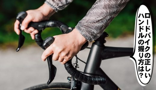 ロードバイクの正しいハンドルの握り方は?