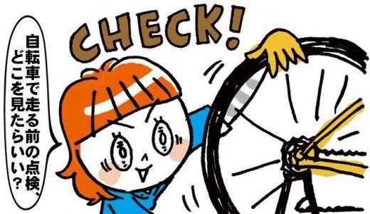 自転車で走る前の点検、どこを見たらいい?