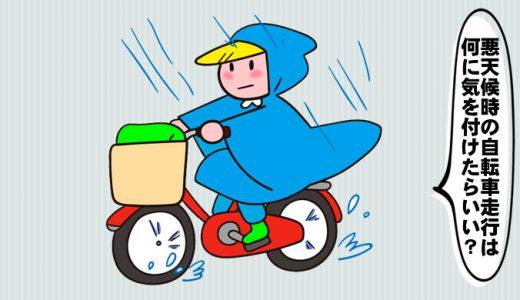 悪天候時の自転車走行は何に気を付けたらいい?