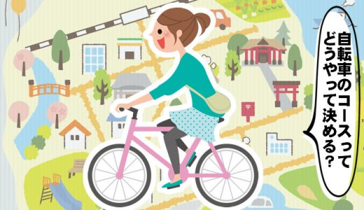 自転車のコースってどうやって決める?